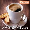 内祝い スペシャルティ デカフェ エチオピアG1(200g) お休み前や妊娠中でも安心!カフェインレス コーヒー マイルド系 お休み前でも楽しめる本格コーヒー 自家焙煎お中元 お中元ギフト 内祝い