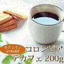 コロンビア デカフェ(200g)/お休み前や妊娠中でも安心!カフェインオフ珈琲 マイルド系/お休み前でも楽しめる本格コーヒー