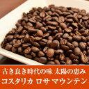 コスタリカ ロサマウンテン(200g)味のバランスに優れた中南米産スペシャルティコーヒー/自家焙煎珈琲/ストレート コーヒー豆