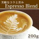 エスプレッソ(200g)/カフェラテなどのアレンジコーヒーにも!