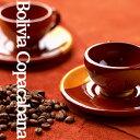 内祝い ボリビア コパカバーナ(200g) 香ばしく甘みのある味わい スペシャルティコーヒー 自家焙煎珈琲 東京銀座 椿屋珈琲店 本格コーヒーお中元 お中元ギフト 内祝い