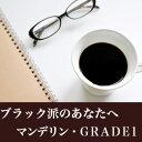 マンデリン・GRADE1 SPECIAL(200g)深煎りのコクのある苦味/自家焙煎珈琲