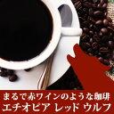【11月30日までポイント20倍】エチオピア レッドウルフ(200g) おすすめスペシャルティ/高級珈琲/ストレートコーヒー