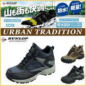 【15%off●送料無料】【防水機能】【4E】靴 メンズ靴 スニーカー ダンロップモータースポーツ アーバントラディション DU662 ハイカット 【02P29Aug16】