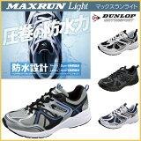 【送料無料】靴 メンズ靴 スニーカー ダンロップ モータースポーツ マックスランライト203 DM203 大きいサイズ プレゼントにおすすめ 4E 黒【売れ筋】