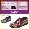 靴 婦人靴 日本製【期間限定!送料無料】エルダー854 RE854【532P15May16】