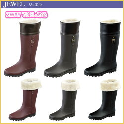 長靴2wayタイプで楽しみ方色々♪飽きの来ないデザインで長〜く履けますレディース防寒長靴ジュエル25スノーブーツ