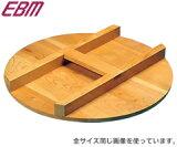 江部松商事/EBM さわら H型 木蓋45cm 3019300 (フタ・木ブタ・木製鍋蓋・業務用・厨房用品)