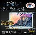 ブルーライトカット アンチグレア 保護フィルム 送料無料macbook 12 macbook air 11 macbook air 13 macbook pro retina 13 画面保護 日本製