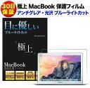 【楽天ランキング1位】極上 超高精細アンチグレア・光沢 ブルーライトカット 抗菌 保護フィルム 「安心の30日保証」 日本製 MacBook Air13 Pro13 M1モデル