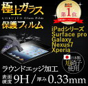 ガラスフィルム 強化ガラス 保護フィルム ipad Air 2 ipad mini 2 3 ipad2 3 4 surface pro 3 Sony Z Ult...