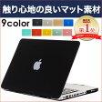 Macbook pro 13 ケース Macbook Air 11 ケース Macbook Air 13 ケース Macbook air Macbook pro Macbook air 11 Macbook ケース mac book pro air ケース 13 ケース mac book カバー mac bookマックブック ケース Air / Pro / Retina 11 / 12 / 13 / 15インチ