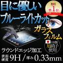 ブルーライトカット ガラスフィルム 強化ガラス 保護フィルム ipad Air 2 ipad mini 2 3 ipad2 3 4 surface pro 3 ...