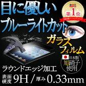 ブルーライトカット ガラスフィルム 強化ガラス 保護フィルム ipad Air 2 ipad mini 2 3 ipad2 3 4 surface pro 3 4 2.5D 日本製 旭硝子 飛散防止 指紋防止 アイパッド