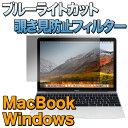 極上 覗き見防止 MacBook Windows ブルーライトカット 保護フィルム 送料無料 MacBook Air11 Air13 Retina12 MacBook Pro 日本製 保護..