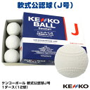 【あす楽対応】軟式公認球 ケンコーボール J号 1ダース(12球) 試合球・検定球 小学生用 16JBR12100 NAK-J 野球用品