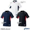 野球用品 アシックス(asics) 【BAD009】 ユニフォーム プラクティスシャツ 【25%OFF】 16SS