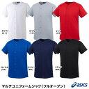野球用品 アシックス(asics) 【BAS200】 マルチユニフォームシャツ(フルオープン) 【25%OFF】 2017SS