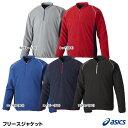 ショッピング高校野球 アシックス(asics) BAW210 フリースジャケット 20%OFF 野球用品 2020SS
