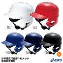 野球用品 アシックス(asics) 【BPB340】 少年硬式バッティング用ヘルメット(左右打者兼用) 【25%OFF】 16SS