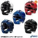 野球用品 アシックス(asics) 【BPH340】 少年硬式キャッチャー用ヘルメット 【25%OFF】 16SS