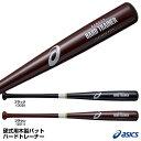 アシックス(asics) 3121A259 硬式用木製バット ハードトレーナー 20%OFF 野球用品 2020SS