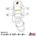 <受注生産>ベルガード(BELGARD) フットガード(甲あり) カラーオーダー CFG815R CFG815L 野球用品