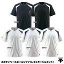 デサント(DESCENTE) DB-205 2ボタンベースボールシャツ(レギュラーシルエット) 25%OFF 野球用品 2019SS