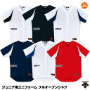 デサント(DESCENTE) JDB-43M ジュニア用フルオープンシャツ 25%OFF ユニフォーム 野球用品 2018SS