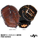【あす楽対応】野球用品 ハタケヤマ(HATAKEYAMA) 【PBW-7301】 硬式用ファーストミ