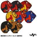 【あす楽対応】ハタケヤマ(HATAKEYAMA) PRO-288 軟式用キャッチャーミット(捕手
