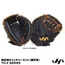 【あす楽対応】ハタケヤマ(HATAKEYAMA) TH-828X 軟式用キャッチャーミット(捕手用) TH-X SERIES 20%OFF 野球用品 2018SS