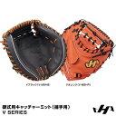 【あす楽対応】ハタケヤマ(HATAKEYAMA) 硬式用キャッチャーミット(捕手用) V SERIES V-M8HB V-M8HR 20%OFF 野球用品 2020SS