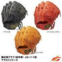 【あす楽対応】ジュンケイグラブ(JUNKEI GLOVE) JG-1112A 硬式用グラブ(投手用) アラミドシリーズ 野球用品 グローブ 2018SS