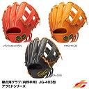 【あす楽対応】ジュンケイグラブ(JUNKEI GLOVE) JG-4032A 硬式用グラブ(内野手用) アラミドシリーズ 野球用品 グローブ 2019SS
