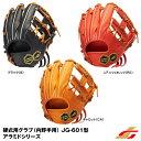 【あす楽対応】ジュンケイグラブ(JUNKEI GLOVE) JG-6012A 硬式用グラブ(内野手用) アラミドシリーズ 野球用品 グローブ 2019SS