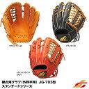 【あす楽対応】ジュンケイグラブ(JUNKEI GLOVE) JG-7032H 硬式用グラブ(外野手用) スタンダードシリーズ 野球用品 グローブ 2019SS