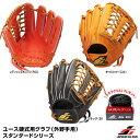 【あす楽対応】ジュンケイグラブ(JUNKEI GLOVE) JG-7382H ユース硬式用グラブ(外野手用) スタンダードシリーズ 野球用品 グローブ 2019SS