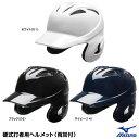 ミズノ(MIZUNO) 1DJHH107 硬式打者用ヘルメット(両耳付) 20%OFF 野球用品 2020SS