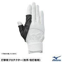 ミズノ(MIZUNO) 1EJET11009 打撃用プロテクター(右手/右打者用) 手袋は付属していません 20%OFF 野球用品 2017SSの画像
