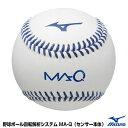 【あす楽対応】ミズノ(MIZUNO) 1GJMC10000 野球ボール回転解析システム MA-Q(セ