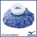 【あす楽対応】野球用品 ミズノ(MIZUNO) 【2ZA2600】 アイシングバッグ(Sサイズ) 【20%OFF】 16SS