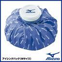 【あす楽対応】野球用品 ミズノ(MIZUNO) 【2ZA2610】 アイシングバッグ(Mサイズ) 【20%OFF】 16SS
