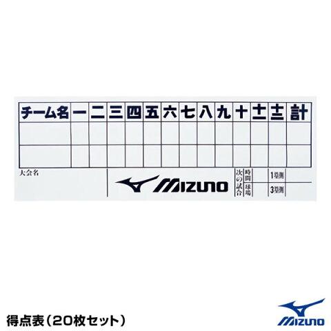 ミズノ(MIZUNO) 2ZA606 得点表(20枚セット) 25%OFF 野球用品 2018SS
