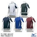 ミズノ(MIZUNO) 12JC7L07 ベースボールシャツ グローバルエリート 25%OFF 野球用品 2017SS