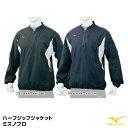 ミズノ(MIZUNO) 12JE7J10 ハーフジップジャケット(長袖) ミズノプロ 25%OFF 野球用品 2017SS