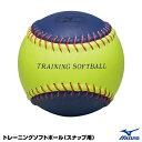 ソフトボール用品 ミズノ(MIZUNO) 【1BJBS85100】 トレーニングソフトボール(スナップ用) 16SS