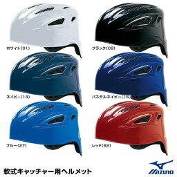 ミズノ(MIZUNO) 1DJHC201 軟式キャッチャー用ヘルメット 20%OFF 野球用品 2017SS