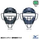 ミズノ(MIZUNO) 1DJQR110 軟式キャッチャー用マスク(スロートガード一体型) 25%OFF 野球用品 2018SS