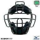 ミズノ(MIZUNO) 1DJQR140 軟式アンパイア用マスク 25%OFF 野球用品 2019SS